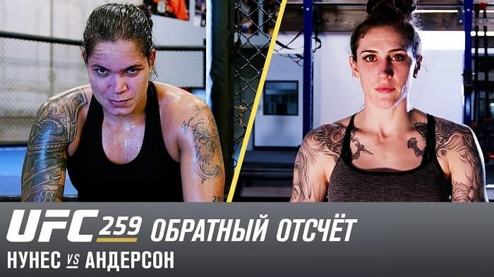 UFC 259: Обратный отсчет - Нунес vs Андерсон