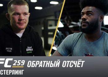 UFC 259: Обратный отсчет — Ян vs Стерлинг
