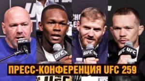 UFC 259: Пресс конференция