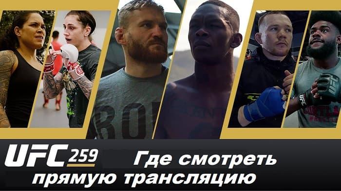 Где смотреть прямую трансляцию UFC 259