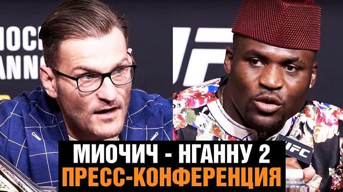 UFC 260: Миочич vs Нганну 2 - Пресс конференция
