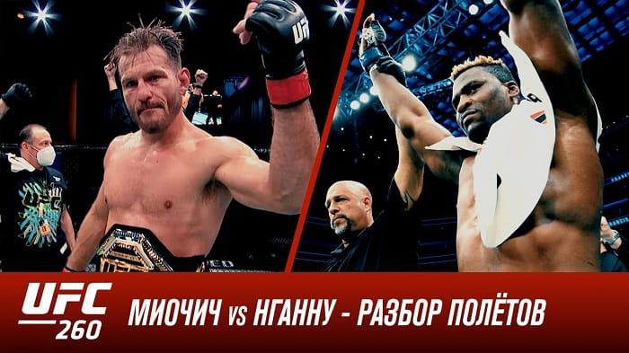 UFC 260: Миочич vs Нганну 2 - Разбор полетов