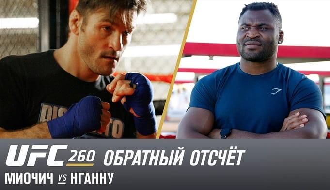 UFC 260: Обратный отсчет - Миочич vs Нганну 2