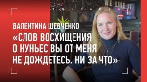 Валентина Шевченко - Большое видео интервью
