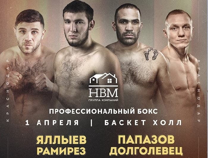 Вечер бокса в Краснодаре: Папазов - Долголовец / Прямая трансляция