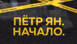 Пётр Ян: «Я с народом!» - Из деревни до титула UFC