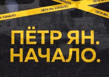 Пётр Ян: «Я с народом!» — Из деревни до титула UFC
