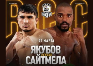 Якубов и Сайтмела проведут бой за титул WBC International