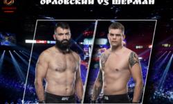 Видео боя Андрей Орловский — Чейз Шерман / UFC 258