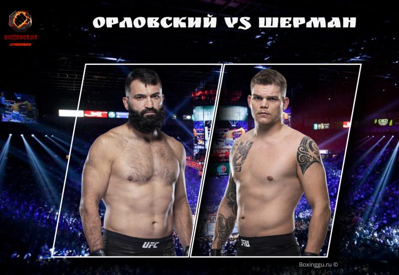 Андрей Орловский сразится с Чейзом Шерманом на UFC Vegas 24