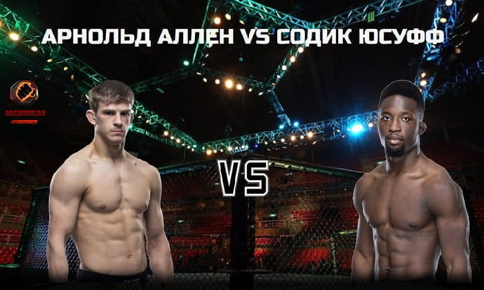 Видео боя Арнольд Аллен - Содик Юсуфф / UFC Fight Night