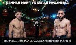 Видео боя Демиан Майя — Белал Мухаммад / UFC 263
