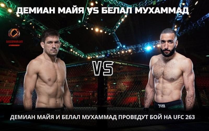 Демиан Майя и Белал Мухаммад проведут бой на UFC 263