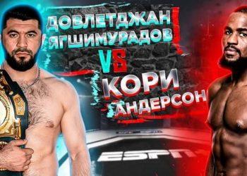 Bellator 257: Довлетджан Ягшимурадов vs Кори Андерсон / Обзор и прогноз на бой