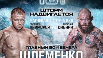 Александр Шлеменко подерется с Марсио Сантосом на турнире AMC Fight Nights 101