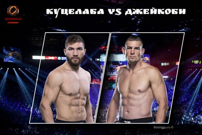 Видео боя Дастин Джейкоби - Ион Куцелаба / UFC Vegas 25