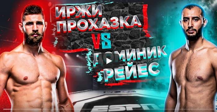 Доминик Рейес vs Иржи Прохазка / Прогноз на бой