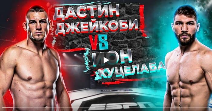Ион Куцелаба vs Дастин Джейкоби / Прогноз на бой