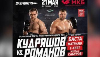 Дмитрий Кудряшов и Евгений Романов оспорят титул WBC Silver