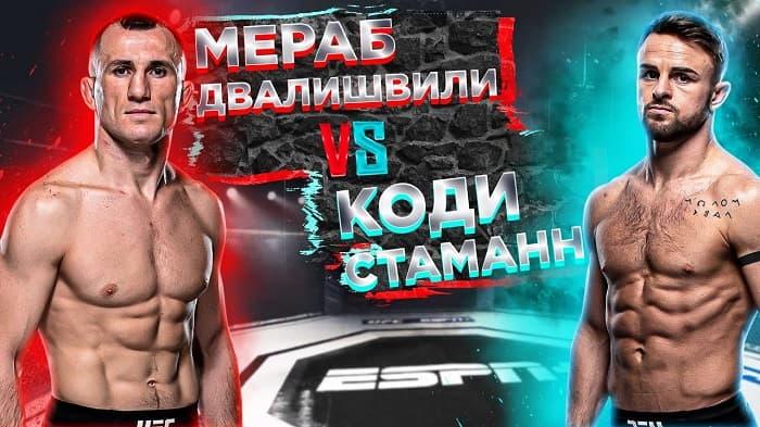 Мераб Двалишвили vs Коди Стаманн / Прогноз на бой