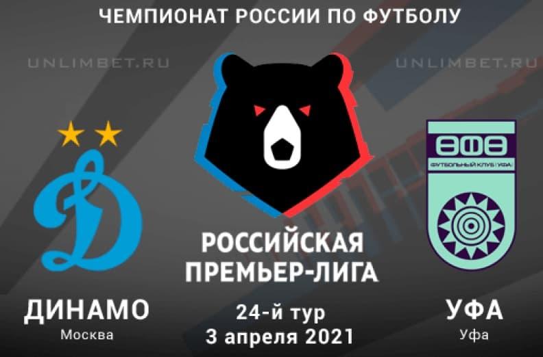 Премьер Лига: Динамо - Уфа / Прямая трансляция