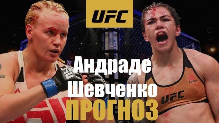 Валентина Шевченко vs Джессика Андраде / Прогноз на бой