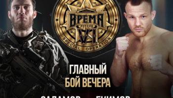 Вечер бокса в Грозном: Саламов vs Екимов / Прямая трансляция