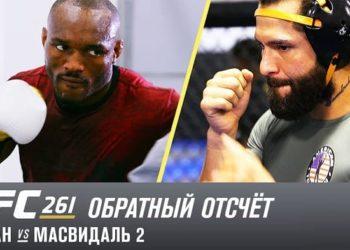 UFC 261: Обратный отсчет — Усман vs Масвидаль 2