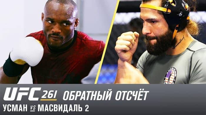 UFC 261: Обратный отсчет - Усман vs Масвидаль 2