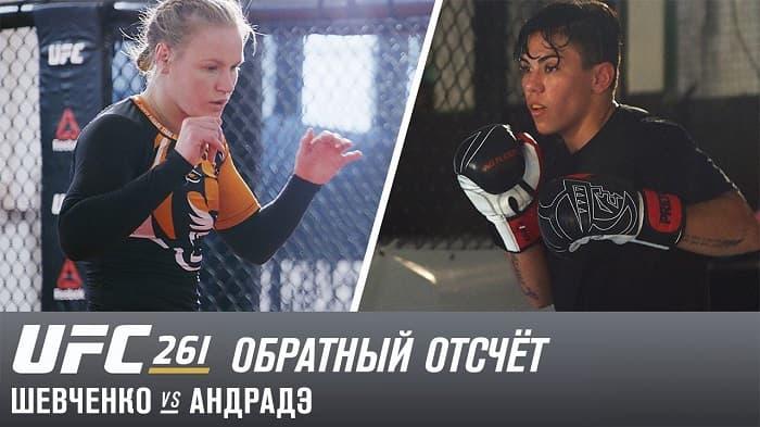 UFC 261: Обратный отсчет - Шевченко vs Андрадэ