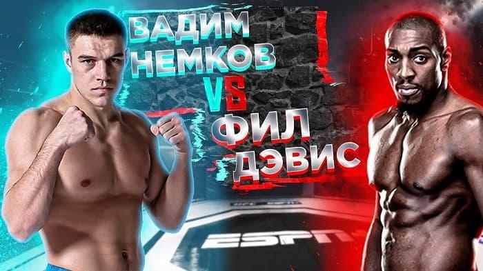 Bellator 257: Вадим Немков vs Фил Дэвис / Обзор и прогноз на бой