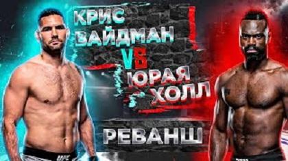 Юрая Холл vs Крис Вайдман 2 / Прогноз на бой