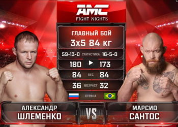 Видео боя Александр Шлеменко — Марсиу Сантос / AMC FIGHT NIGHTS 101