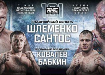 AMC FIGHT NIGHTS 101 Шлеменко — Сантос / Прямая трансляция