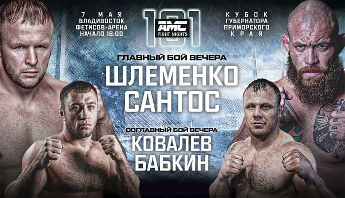 AMC FIGHT NIGHTS 101 Шлеменко - Сантос / Прямая трансляция