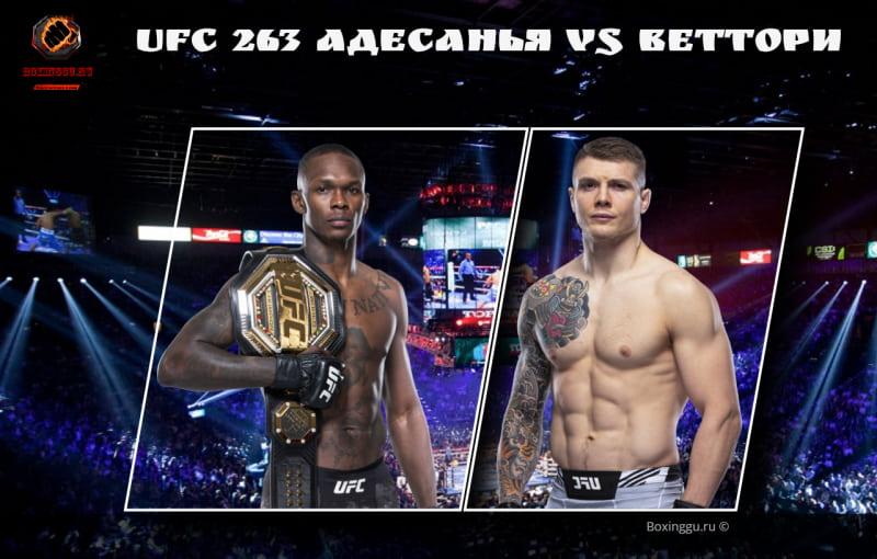 UFC 263 Адесанья vs Веттори