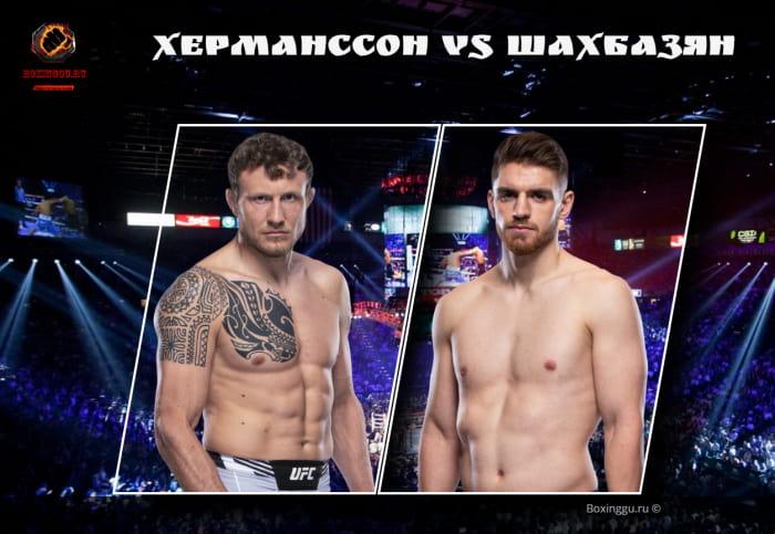 Видео боя Эдмен Шахбазян - Джек Херманссон / UFC Fight Night 188
