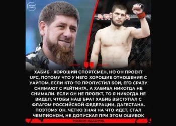 Рамзан Кадыров считает Хабиба проектом UFC