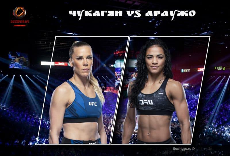 Видео боя Кэтлин Чукагян - Вивиан Араужо / UFC 262