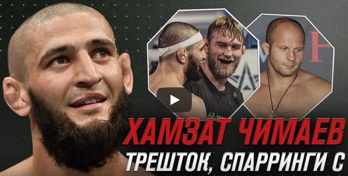 Хамзат Чимаев - трешток, популярность, спарринги с Густафссоном и Емельяненко