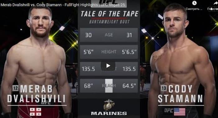 Видео боя Коди Стаманн - Мераб Двалишвили / UFC Vegas 25