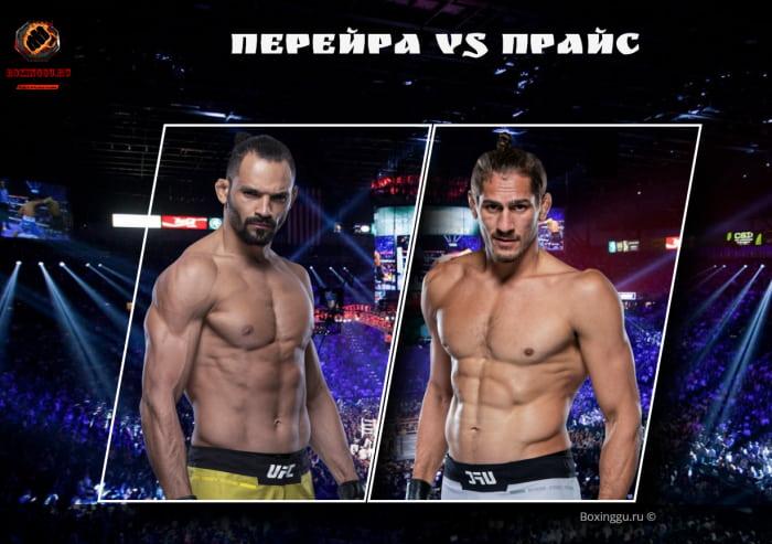 Мишель Перейра проведет бой с Нико Прайсом на UFC 264