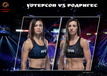 UFC Fight Night Уотерсон vs Родригес