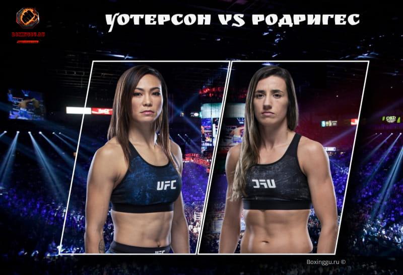UFC Fight Night: Уотерсон - Родригес