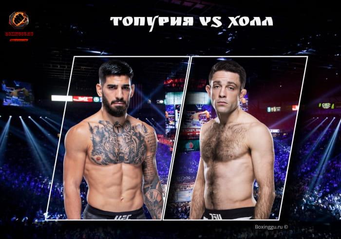 Иля Топурия проведет бой с Райаном Холлом на UFC 264