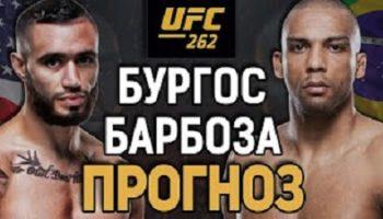 Шейн Бургос vs Эдсон Барбоза / Прогноз на бой