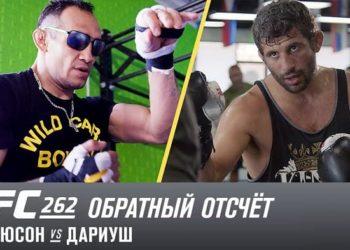 UFC 262: Обратный отсчет — Фергюсон vs Дариуш