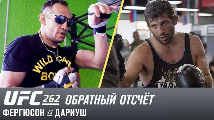 UFC 262: Обратный отсчет - Фергюсон vs Дариуш