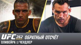 UFC 262: Обратный отсчет — Оливейра vs Чендлер