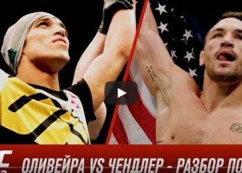 UFC 262: Оливейра vs Чендлер — Разбор полетов